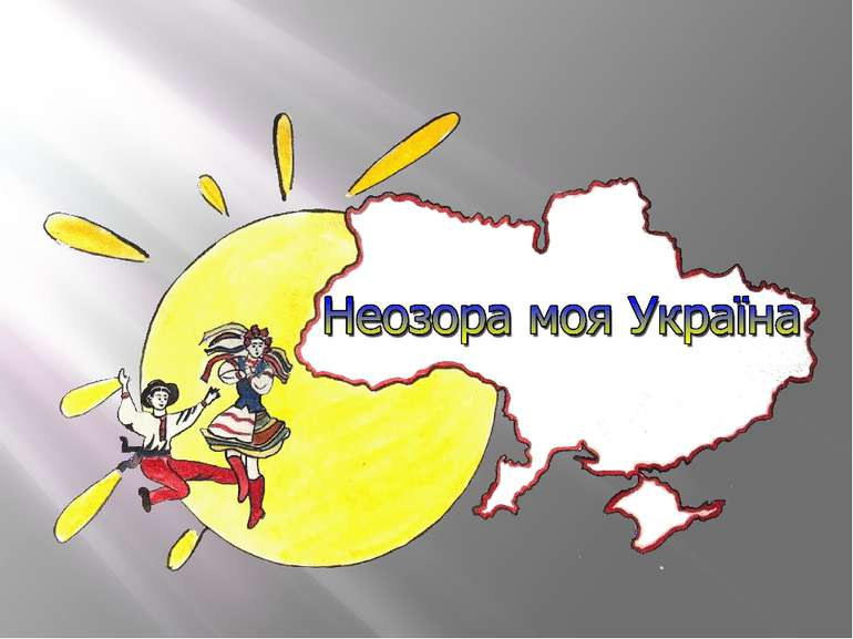 Неозора моя україна