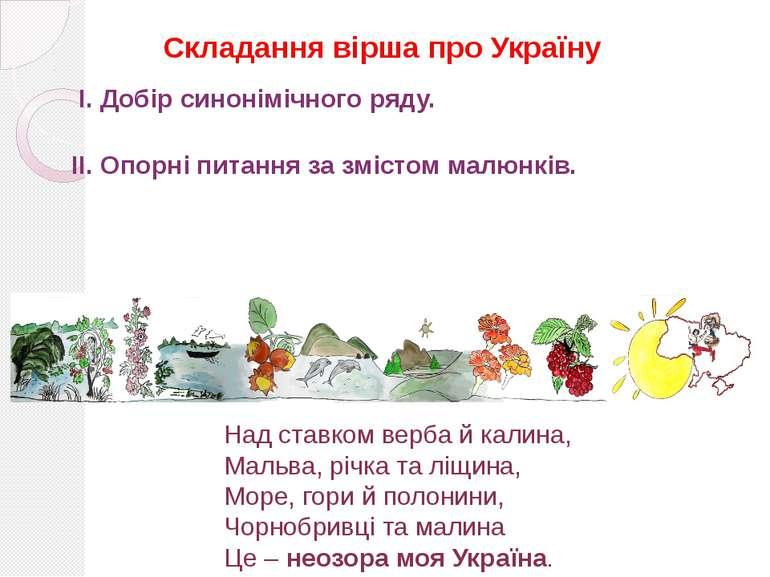 Складання вірша про Україну І. Добір синонімічного ряду. Неозора, неоглядна, ...