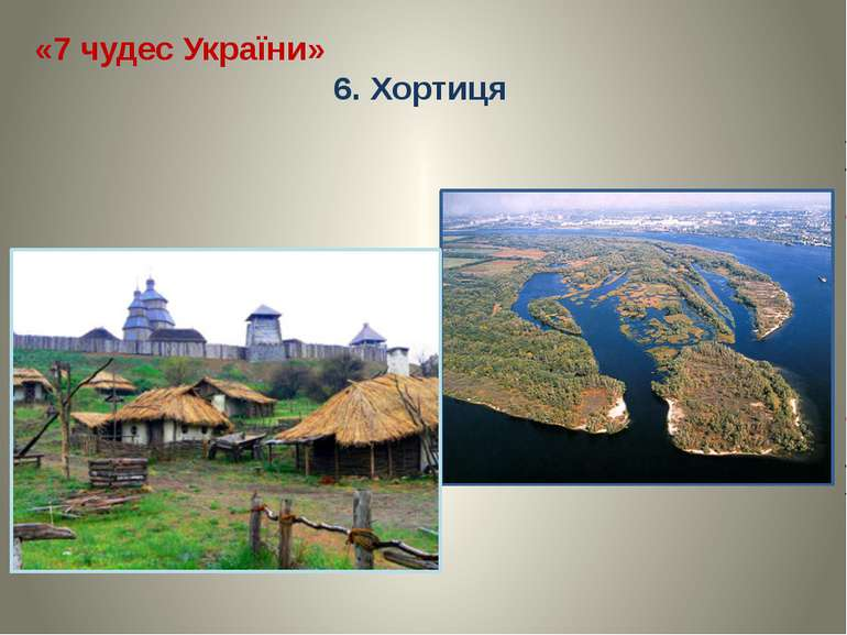 «7 чудес України» 6. Хортиця