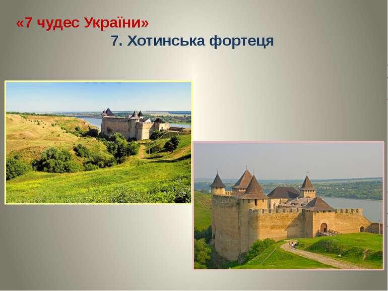 «7 чудес України» 7. Хотинська фортеця