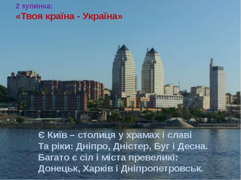Є Київ – столиця у храмах і славі Та ріки: Дніпро, Дністер, Буг і Десна. Бага...