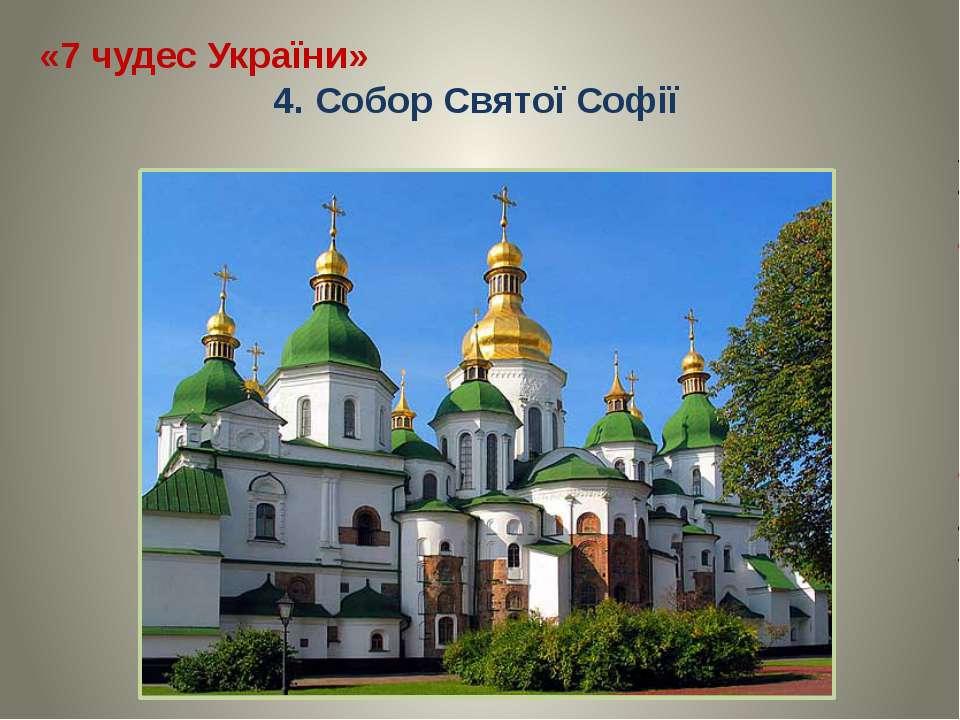 «7 чудес України» 4. Собор Святої Софії