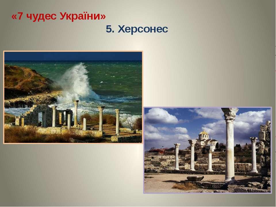 «7 чудес України» 5. Херсонес