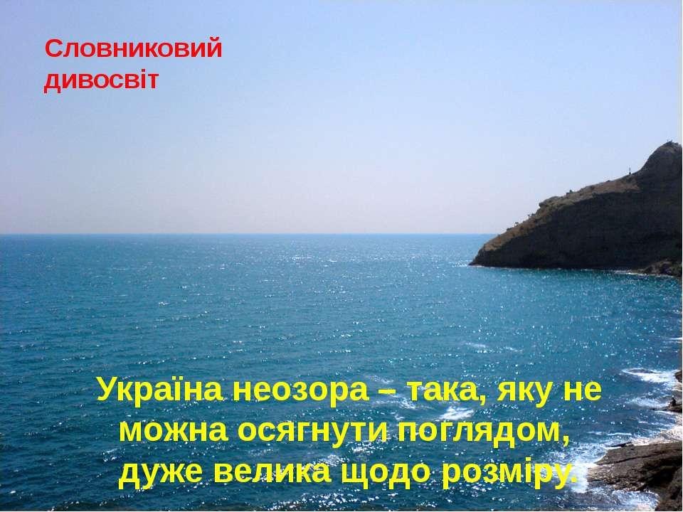 Словниковий дивосвіт Україна неозора – така, яку не можна осягнути поглядом, ...