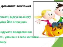 VII. Домашнє завдання Написати відгук на книгу «Вуйко Йой і Лишиня» 2. Придум...