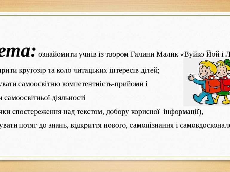 Мета: ознайомити учнів із твором Галини Малик «Вуйко Йой і Лишиня»; розширити...