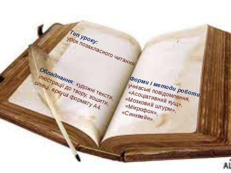 Тип уроку: урок позакласного читання Обладнання: художні тексти, ілюстрації д...