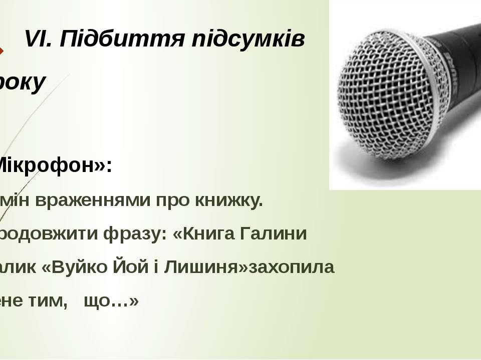 VI. Підбиття підсумків уроку «Мікрофон»: обмін враженнями про книжку. Продовж...