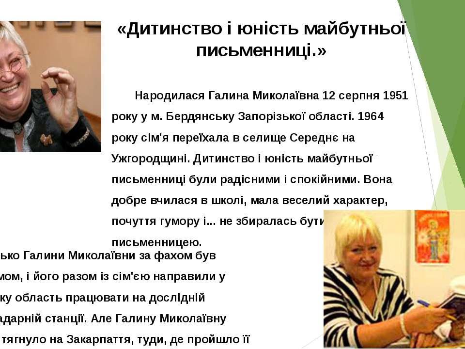 «Дитинство і юність майбутньої письменниці.» Народилася Галина Миколаївна 12 ...