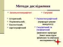 Методи дослідження Загальногеографічні Історичний; Порівняльний; Екологічний;...