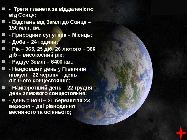 - Третя планета за віддаленістю від Сонця; - Відстань від Землі до Сонця – 15...