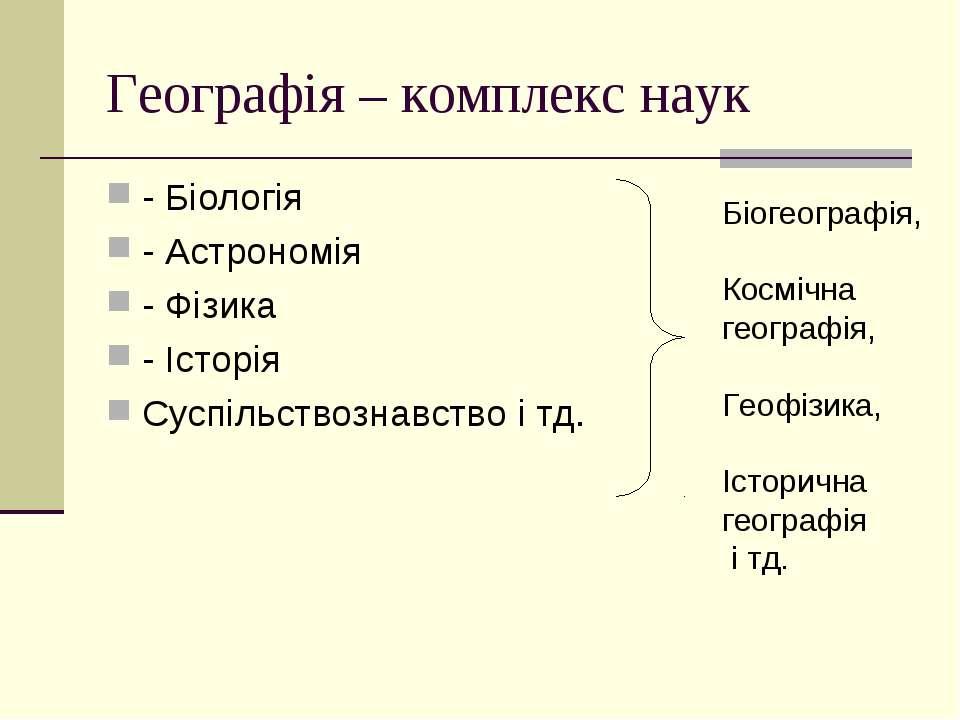 Географія – комплекс наук - Біологія - Астрономія - Фізика - Історія Суспільс...