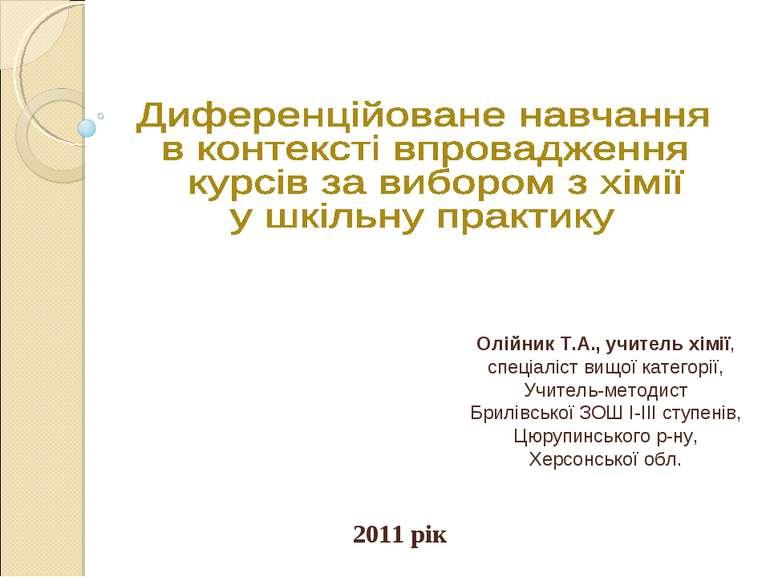 2011 рік Олійник Т.А., учитель хімії, спеціаліст вищої категорії, Учитель-мет...