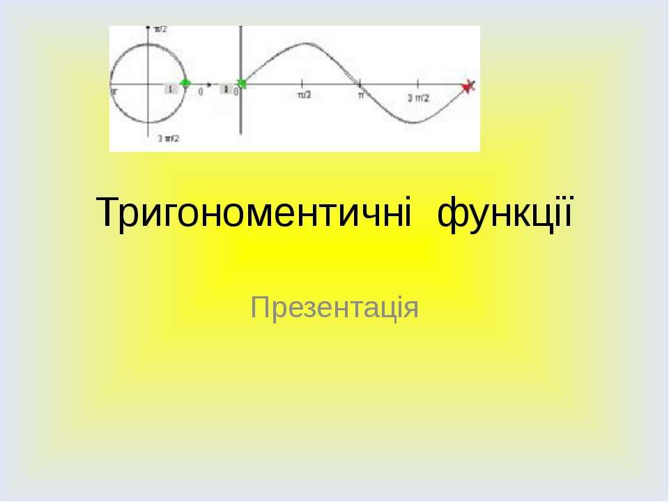 Тригономентичні функції Презентація