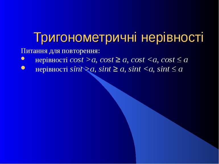 Тригонометричні нерівності Питання для повторення: нерівності cost >a, cost ≥...
