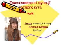 Тригонометричні функції гострого кута Автор: учениця 9-В класу Плотиця Богдан...