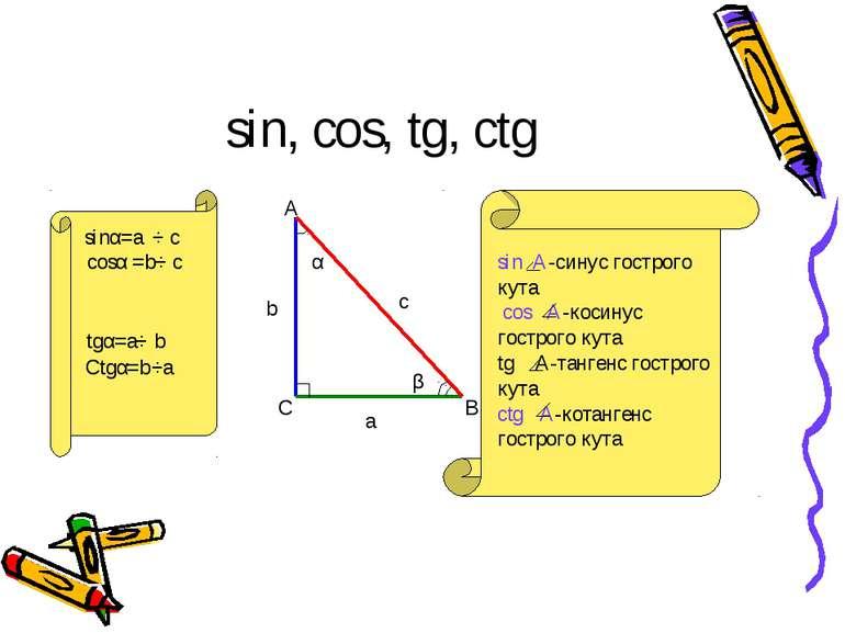sin, cos, tg, ctg А В С α β sinα=a a b c ÷ с сosα =b÷ c tgα=a÷ b Ctgα=b ÷a si...