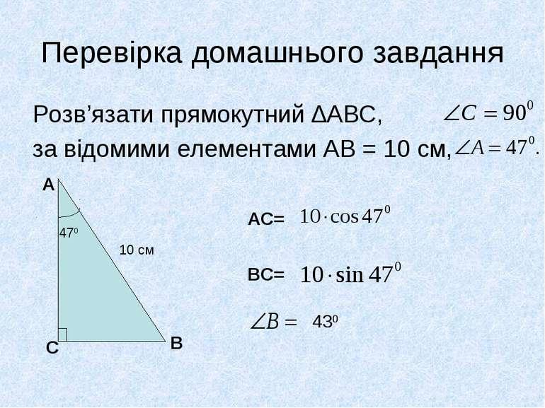 Перевірка домашнього завдання Розв'язати прямокутний ∆АВС, за відомими елемен...