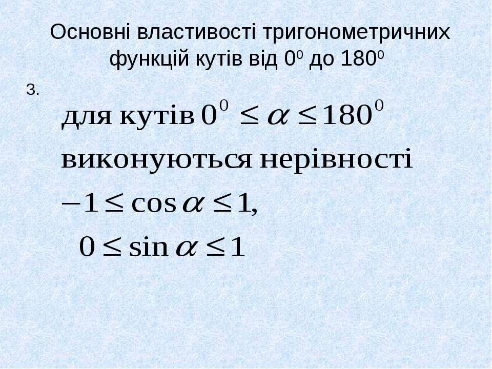 Основні властивості тригонометричних функцій кутів від 00 до 1800 3.