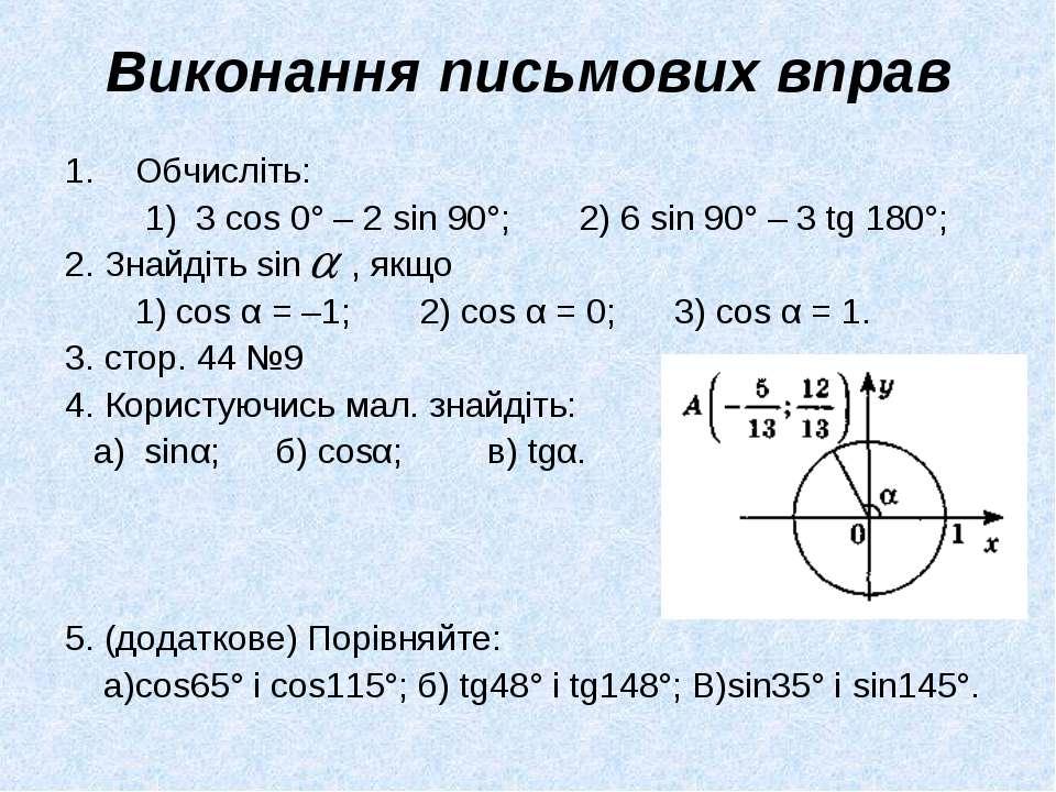 Виконання письмових вправ Обчисліть: 1) 3 cos 0° – 2 sin 90°; 2) 6 sin 90° – ...