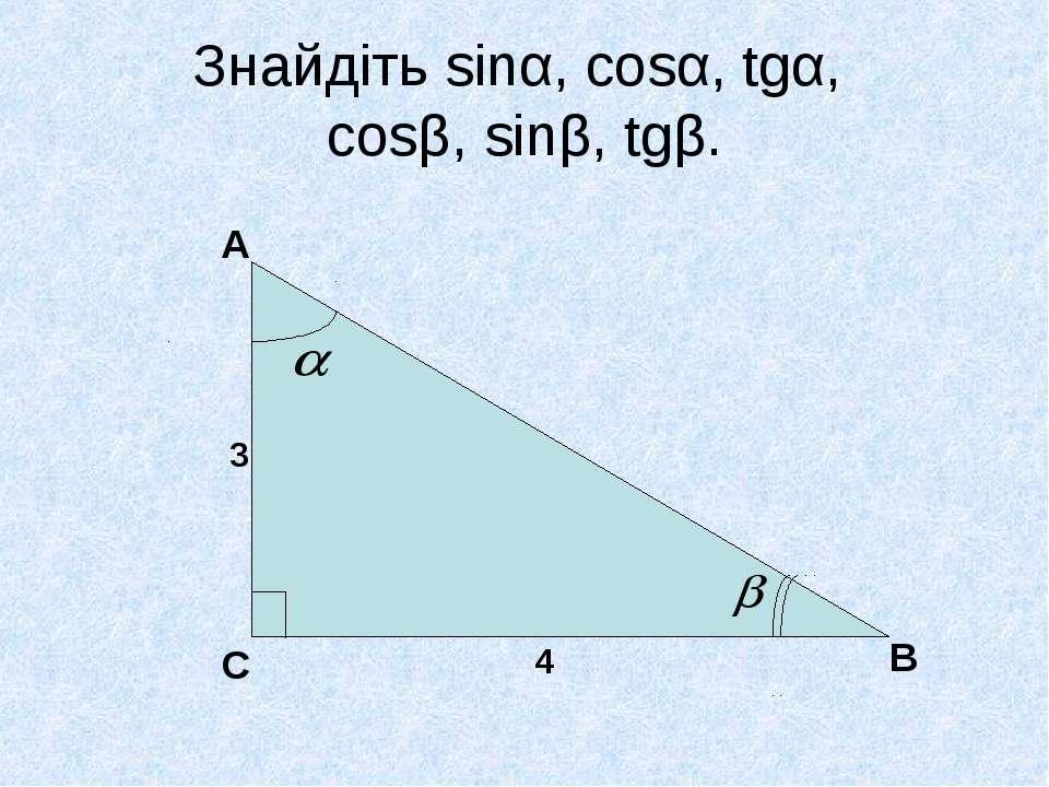 Знайдіть sinα, cosα, tgα, cosβ, sinβ, tgβ. А В С 4 3