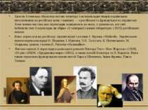Христя Алчевська збагатила світову культуру і як перекладач творів українськи...