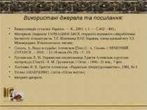 Використані джерела та посилання: Енциклопедія сучасної України. — К., 2001. ...