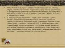 Як і О. Кобилянська , Христя активно займалася і громадською роботою, зокрема...
