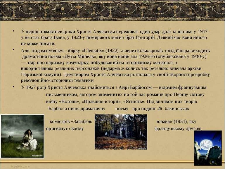 У перші пожовтневі роки Христя Алчевська переживає один удар долі за іншим: у...