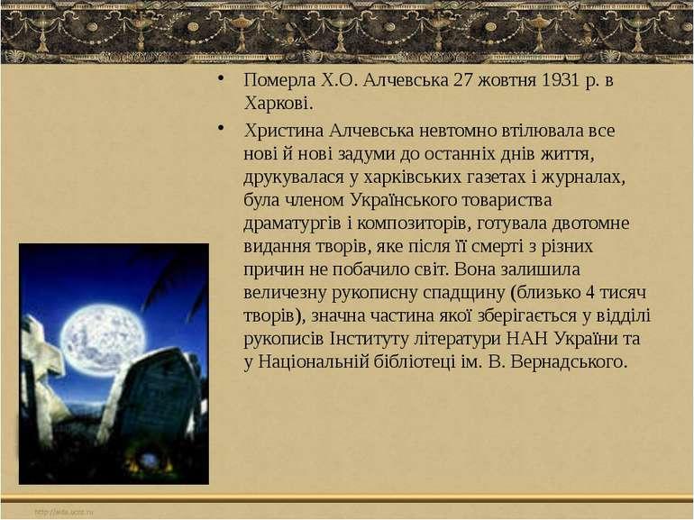 Померла Х.О. Алчевська 27 жовтня 1931 р. в Харкові. Христина Алчевська невтом...