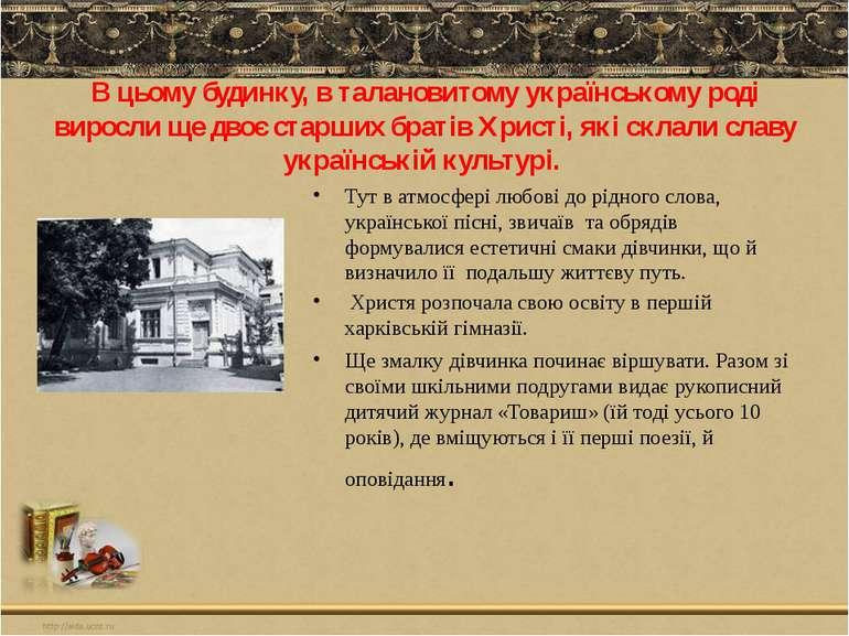 В цьому будинку, в талановитому українському роді виросли ще двоє старших бра...
