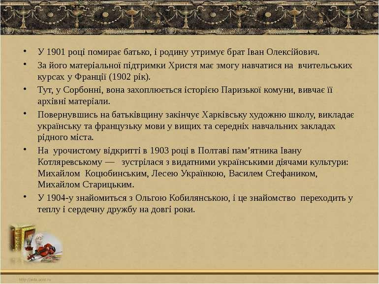 У 1901 році помирає батько, і родину утримує брат Іван Олексійович. За його м...