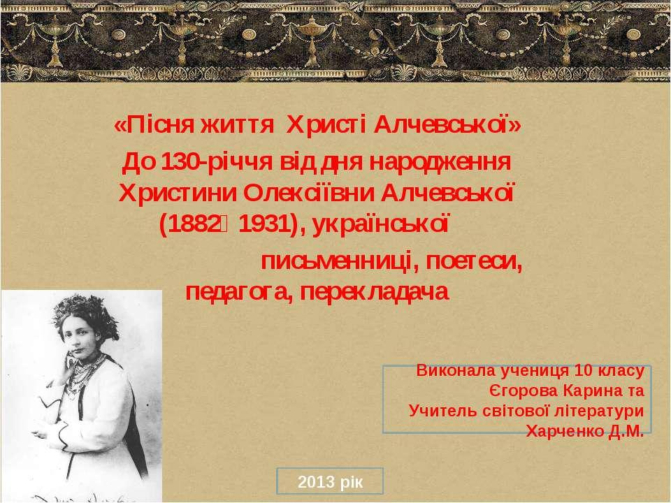 Виконала учениця 10 класу Єгорова Карина та Учитель світової літератури Харче...