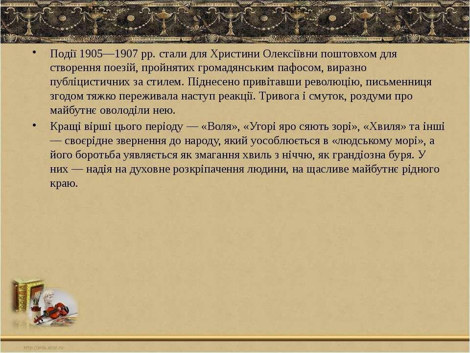 Події 1905—1907 рр. стали для Христини Олексіївни поштовхом для створення пое...