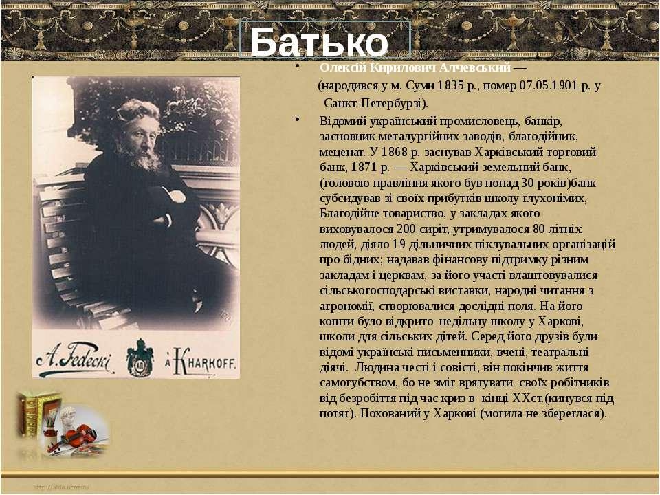 Олексій Кирилович Алчевський — (народився у м. Суми 1835 р., помер 07.05.1901...