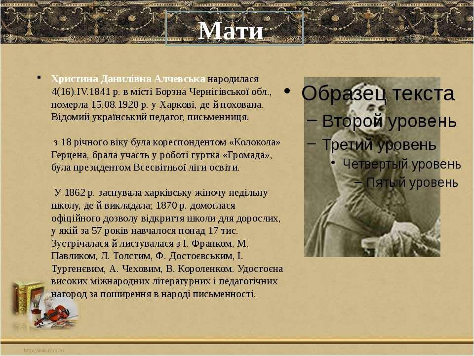Христина Данилівна Алчевська народилася 4(16).ІV.1841 р. в місті Борзна Черні...