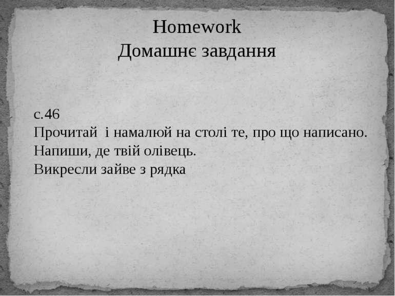 Homework Домашнє завдання c.46 Прочитай і намалюй на столі те, про що написан...