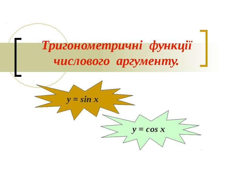 Тригонометричні функції числового аргументу. y = sin x y = cos x