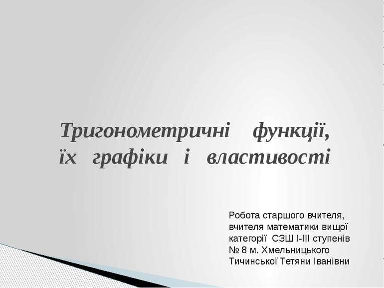 Тригонометричні функції, їх графіки і властивості Робота старшого вчителя, вч...