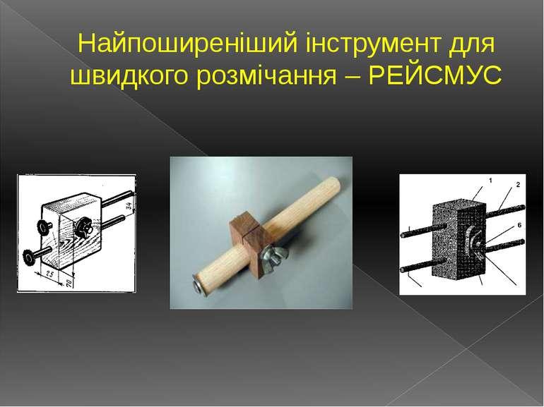 Найпоширеніший інструмент для швидкого розмічання – РЕЙСМУС
