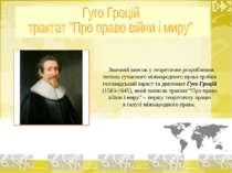Значний внесок у теоретичне розроблення питань сучасного міжнародного права з...