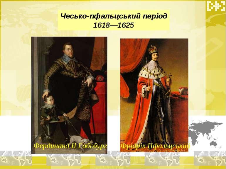 Чесько-пфальцський період 1618—1625 Фердинанд ІІ Габсбург Фрідріх Пфальцський