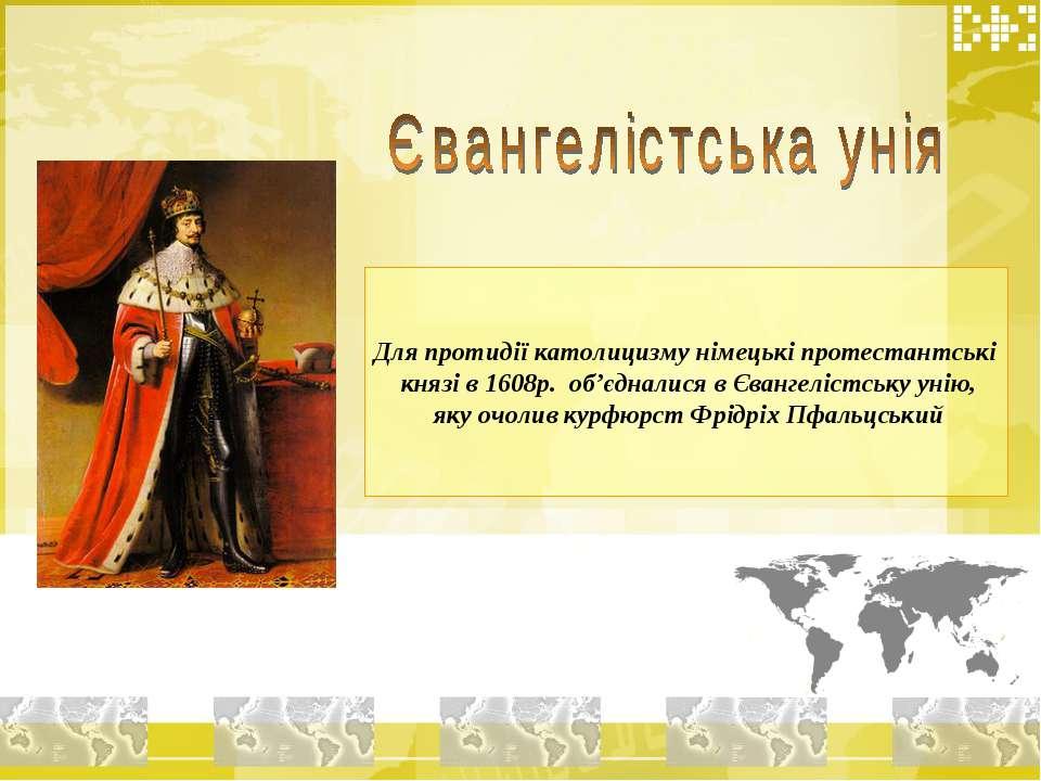 Для протидії католицизму німецькі протестантські князі в 1608р. об'єдналися в...