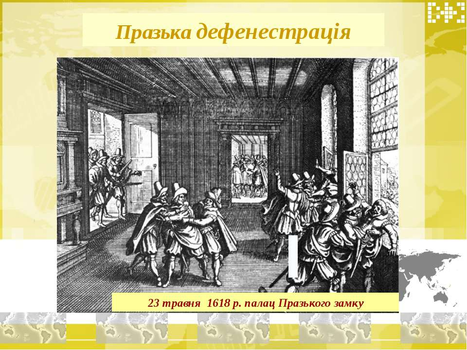 Празька дефенестрація 23 травня 1618 р. палац Празького замку