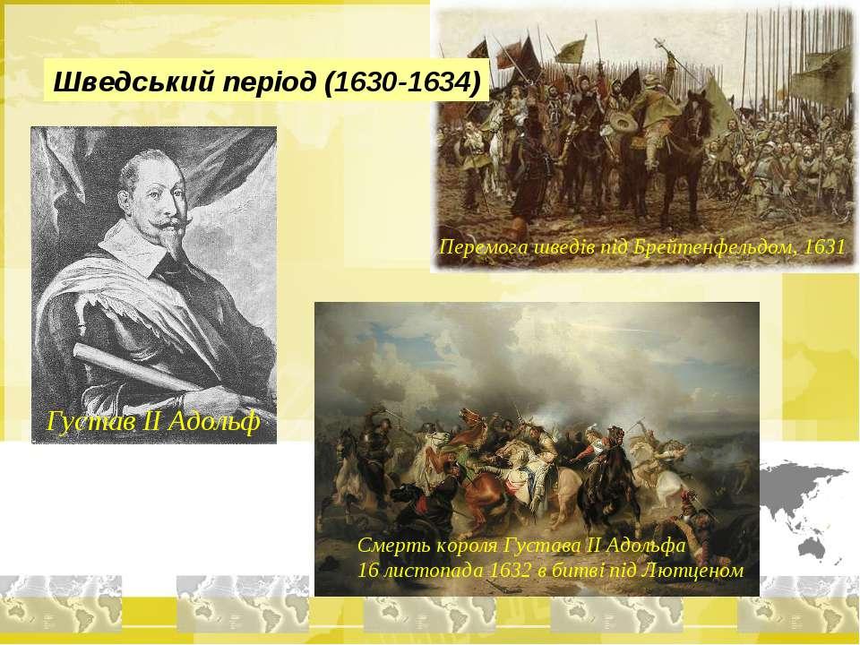 Густав ІІ Адольф Смерть короля Густава ІІ Адольфа 16 листопада 1632 в битві п...