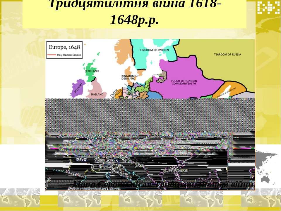 Тридцятилітня війна 1618-1648р.р. Мапа Європи після Тридцятилітньої війни