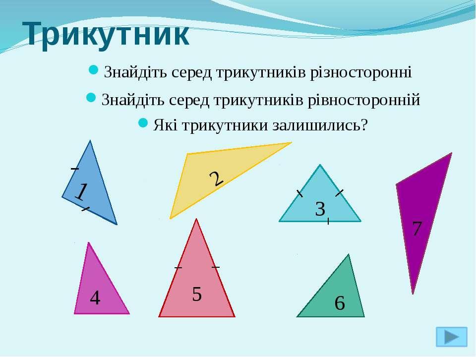 Знайдіть серед трикутників різносторонні Трикутник 1 3 5 2 4 6 7 Знайдіть сер...