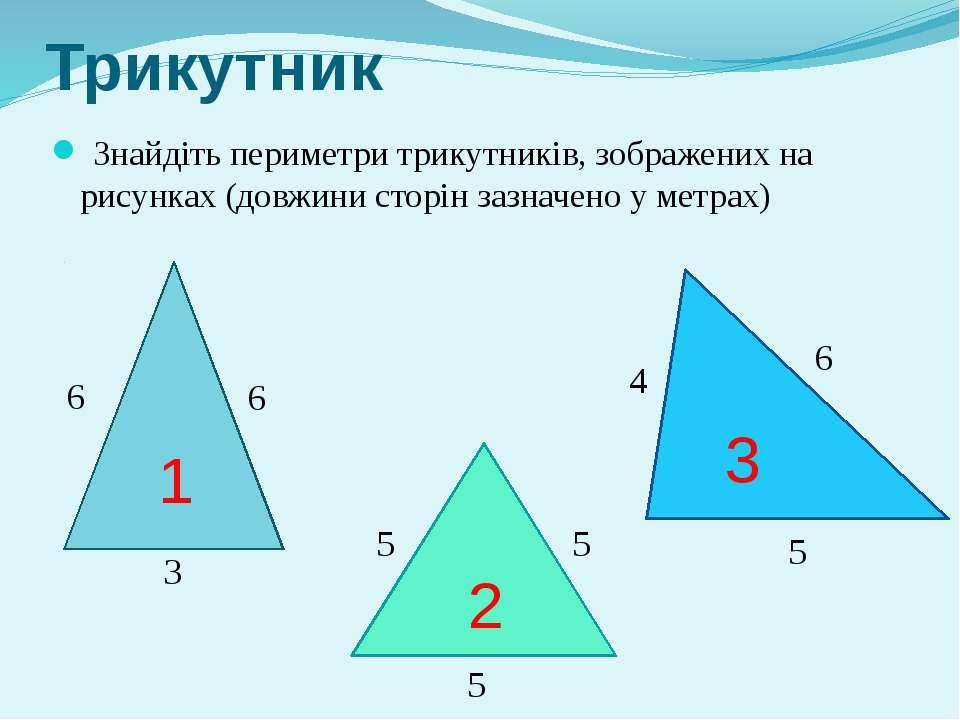 Знайдіть периметри трикутників, зображених на рисунках (довжини сторін зазнач...