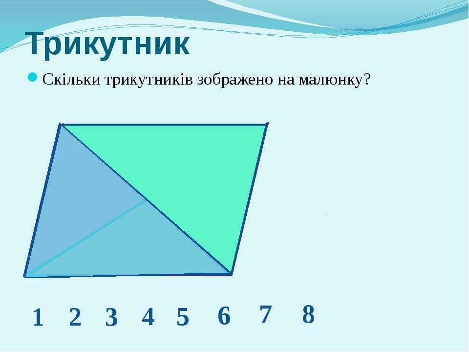 Трикутник Скільки трикутників зображено на малюнку? 1 2 3 4 5 6 7 8