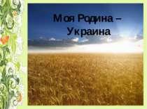 Моя Родина – Украина